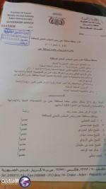 مجلس حكماء محافظة عدن